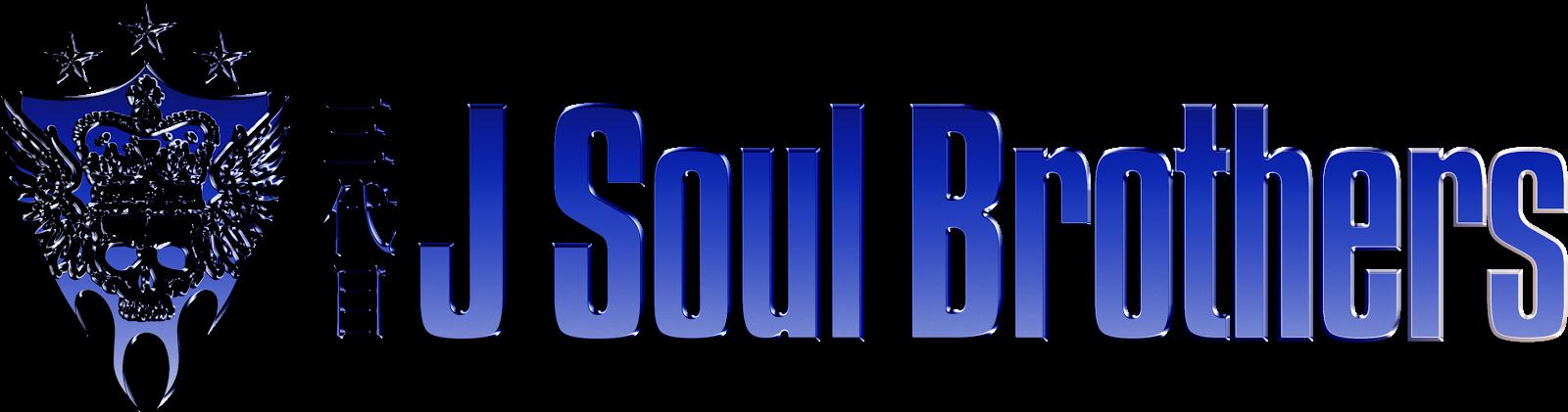 J Soul Brothersの画像 p1_27