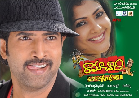 Watch Ramachari (2013) Telugu Movie Online
