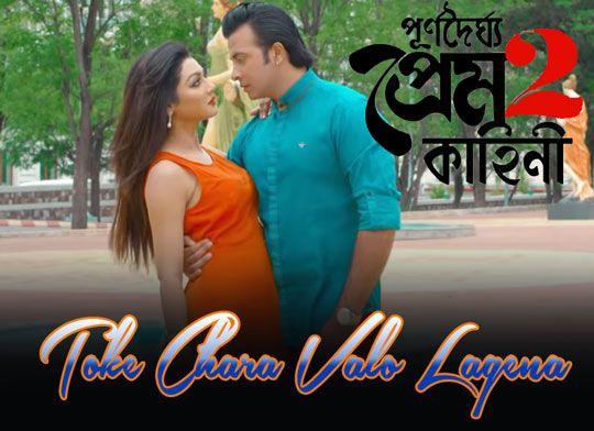 Toke Chara Valo Lagena - Purnodoirgho Prem Kahini 2