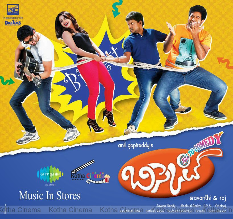 biscuit movie posters and cast amp crew kothacinema