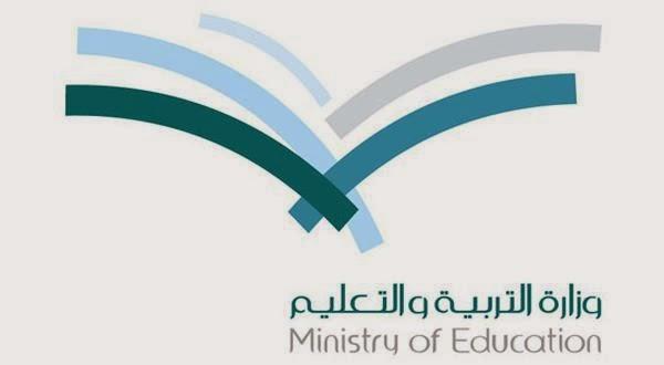 السعودية تمنع مديري المدارس من منع الطلاب والطالبات غير السعوديين من دخول الاختبارات بسبب انتهاء إقاماتهم