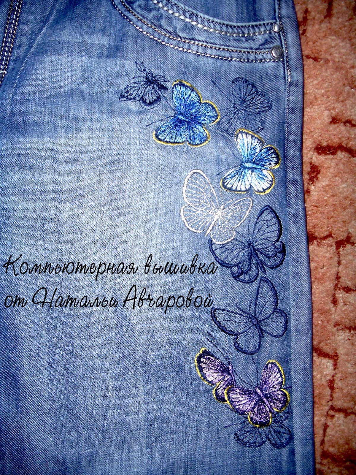 Вышивка на джинсы как сделать