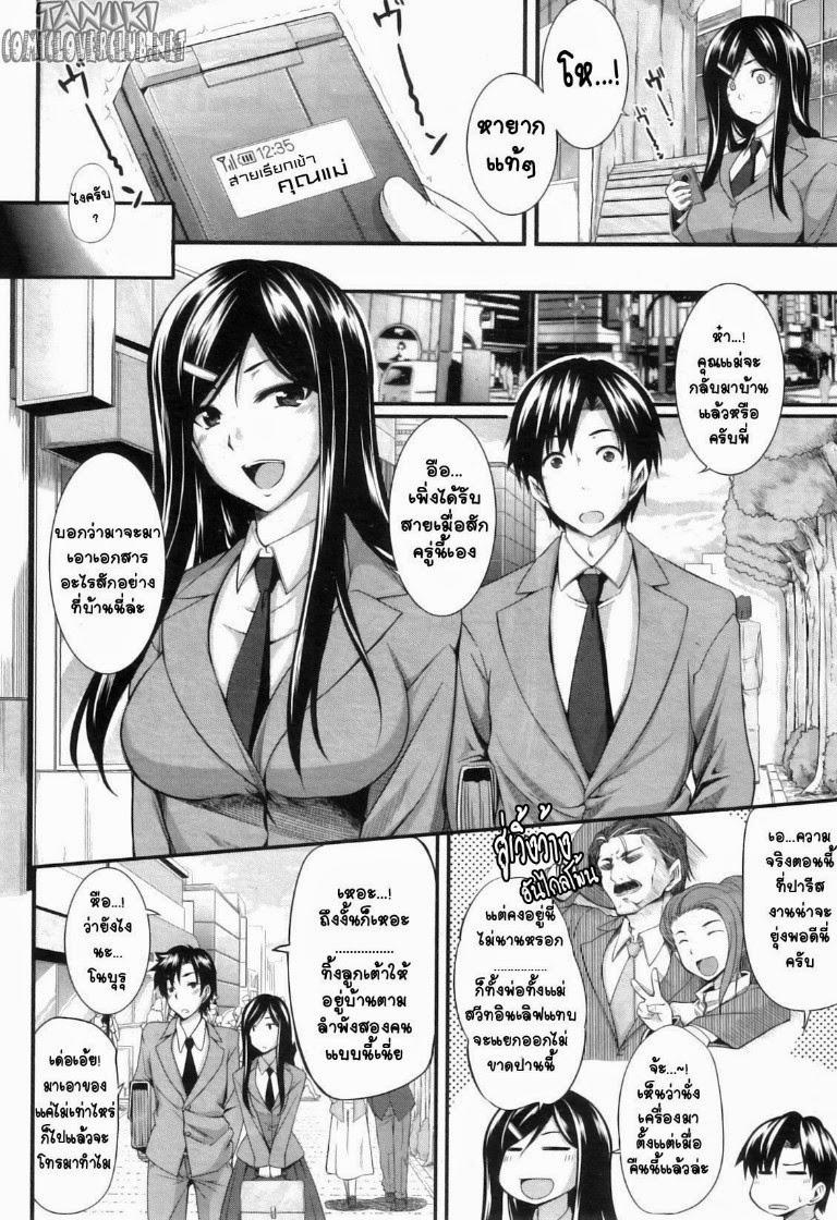 พี่น้องคู่เสียว เพียวหัวใจ 4 - หน้า 2