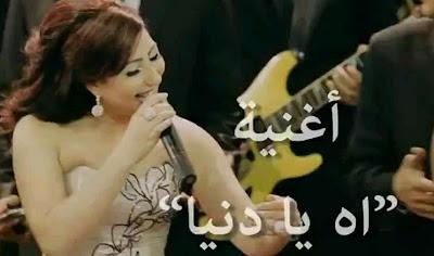 تحميل اغنية بوسى اة يا دنيا من فيلم الالمانى 2012