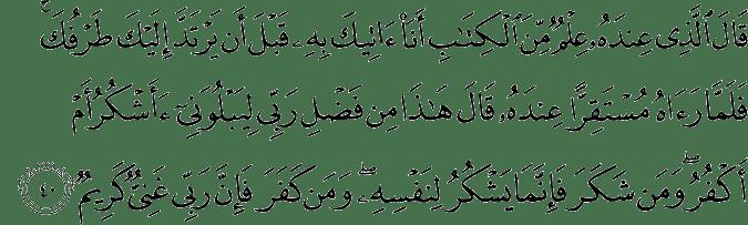 Surat An Naml ayat 40