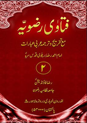 Download: Fatawa Razaviyah – Volume 2 pdf in Urdu