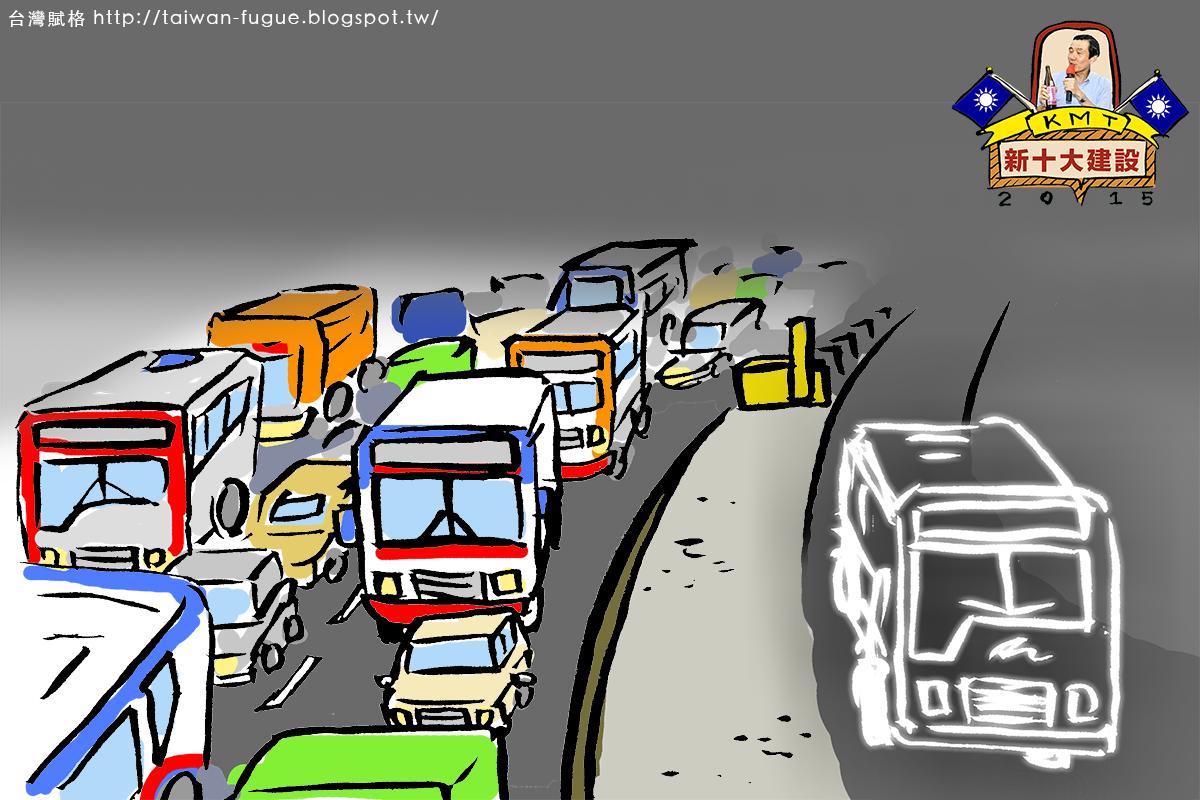 一般人都認為是無用建設,實際上有高科技光學迷彩公車在走。但只有持黨證的人才看得到,所以被拆除的時候才有人出來抗議妨礙公車行駛。