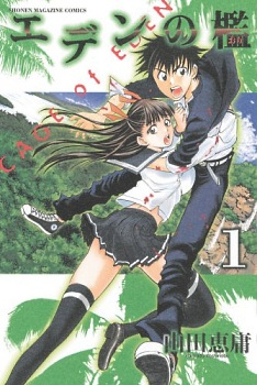 Eden no Ori Manga