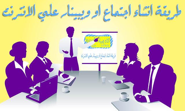 طريقة انشاء اجتماع او ويبينار علي الانترنت