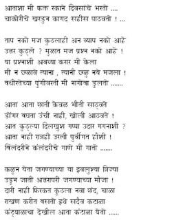 Amrutvel marathi book
