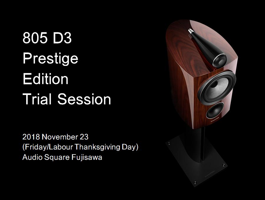 Bowers&Wilkins 805D3 Prestige Edition 体験試聴会・11月23日(金/勤労感謝の日)開催決定。