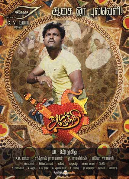 Attakathi%2BMovie%2Bsongs.jpg