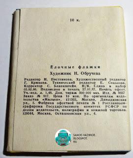 Флажки СССР упаковка, советский Новый год Новый год СССР