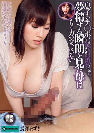 SERO-0127 Azusa Nagasawa Mother Saw The Moment Of His Son Ji