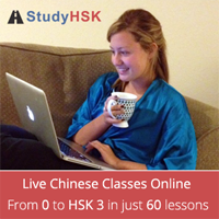 We recommend StudyHSK