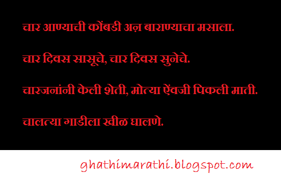marathi mhani starting from cha3