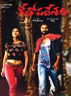 Watch Geethopadesam (2015) DVDScr Telugu Full Movie Watch Online Free Download