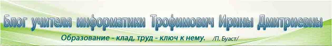 Блог Ирины Трофимович