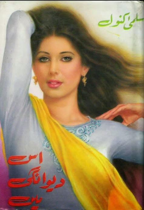 Is Deewangi Mein By Salma Kanwal