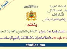ندوة علمية وطنية : المذهب المالكي و التحديات المعاصرة | المجلس العلمي المحلي لمراكش 14 ماي 2016