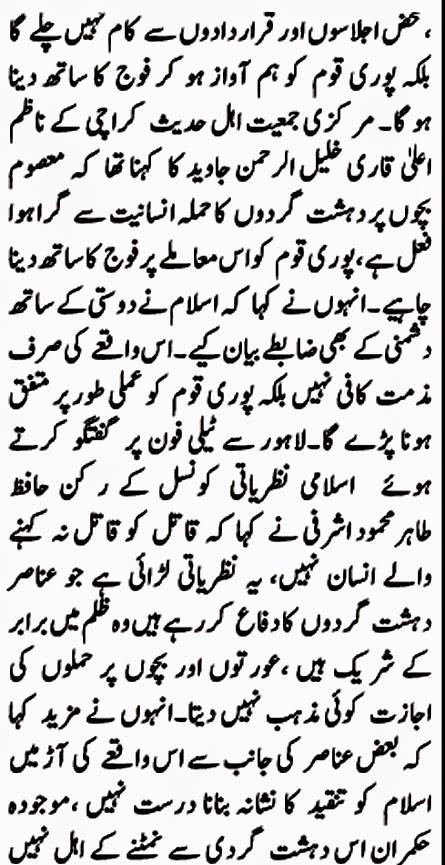 Roznaamah Jang Karachi News Article 4 allama kokab noorani okarvi