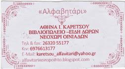 ΑΛΦΑΒΗΤΑΡΙ ΝΕΟΧΩΡΙ