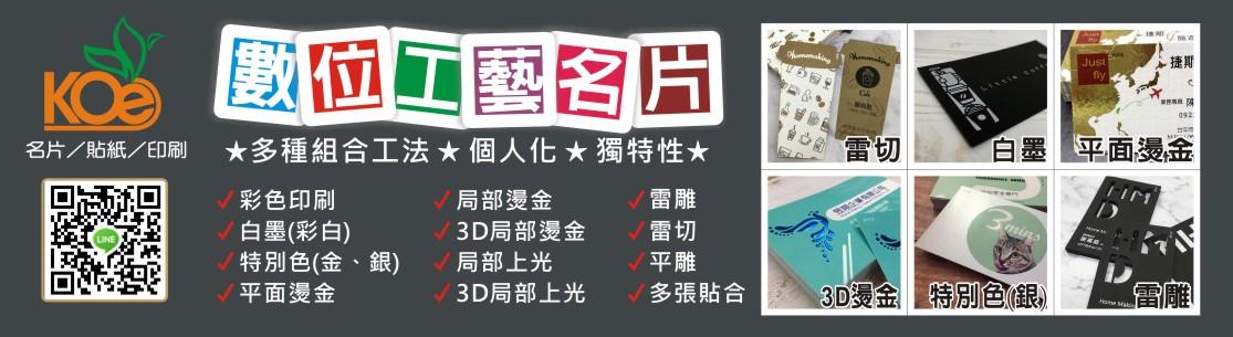 弼成-名片 貼紙 印刷