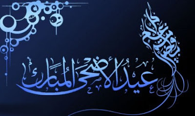 Special Happy Eid Al Adha Mubarak in Arabic Greetings Cards Wallpapers 2012 014