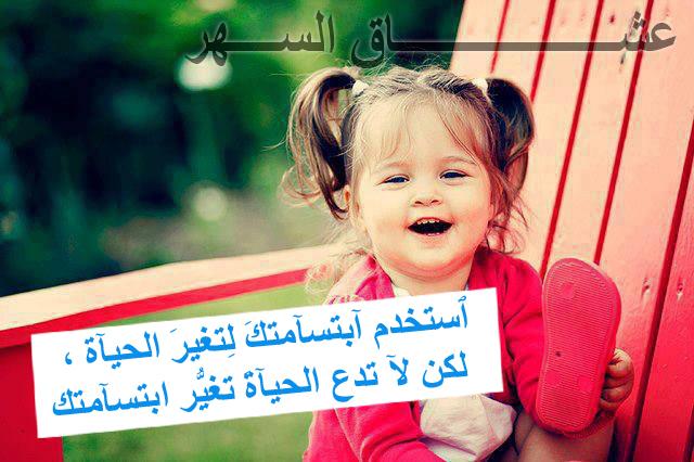 استخدم ابتسمتك لتغير الحياة ، لكن لا تدع الحياة تغير ابتسمتك