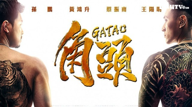 xem phim Người Trong Giang Hồ GATAO (2015) - Hình 1