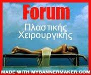forum Πλαστικης Χειρουργικης
