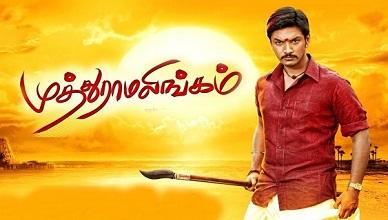 Muthuramalingam Movie Online