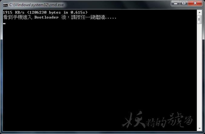 2 - 【圖文教學】HTC Butterfly 4.3/4.4 解鎖+ROOT