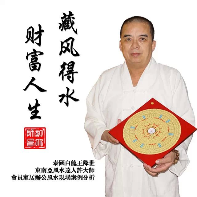 Feng Shui Master philppines fengshui master lucio co white king temple