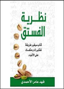 قراءة نظرية الفستق pdf