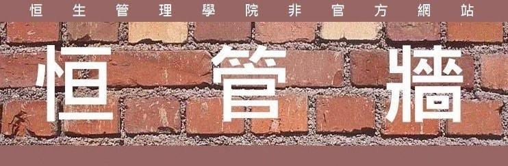 恒管牆:恒生管理學院非官方網站