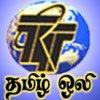 TRT Tamil Olli