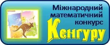 "ММК ""Кенгуру"""