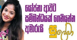 Suleka Jayawardena talks about her viral photos