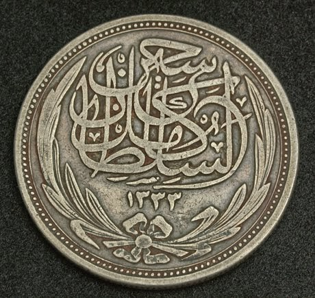Egyptian Coins 10 Piastres Silver Coin Of 1917 British