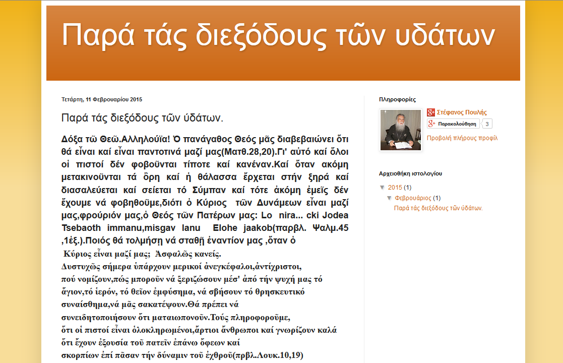 http://newanapalmoi.blogspot.gr/
