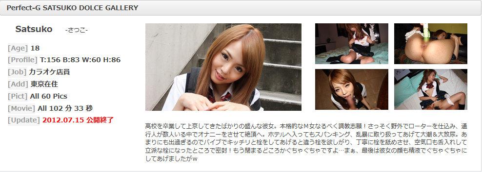 Xmaaref 2012-06-30 Satsuko uncategorized