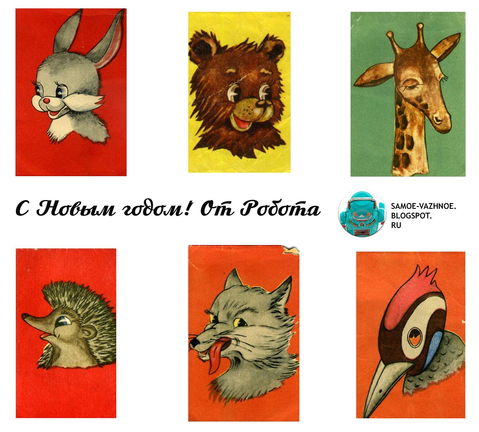 Советские ёлочные флажки старые зверята