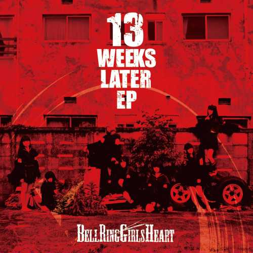 [Single] BELLRING少女ハート – 13 WEEKS LATER EP (2015.05.28/MP3/RAR)