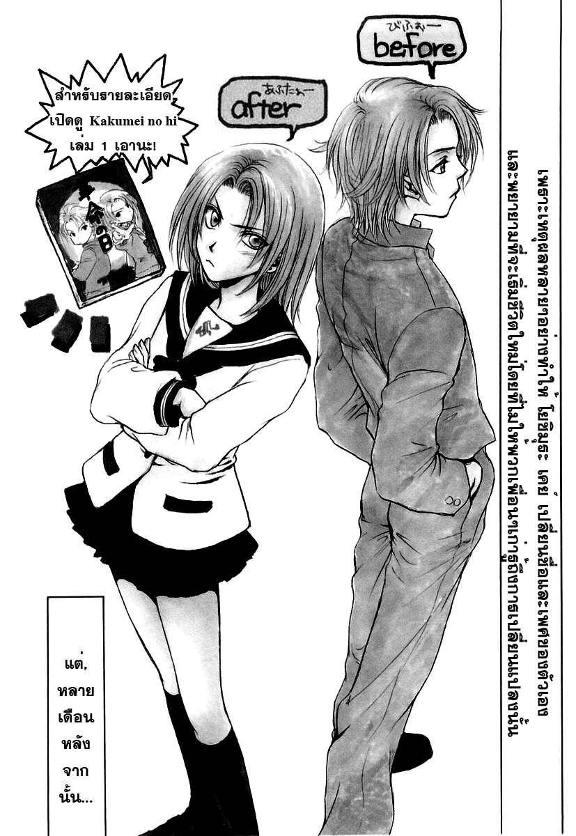 อ่านการ์ตูน Kakumei no Hi 4 ภาพที่ 9