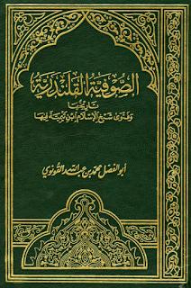 الصوفية القلندرية تاريخها وفتوى شيخ الإسلام ابن تيمية فيها