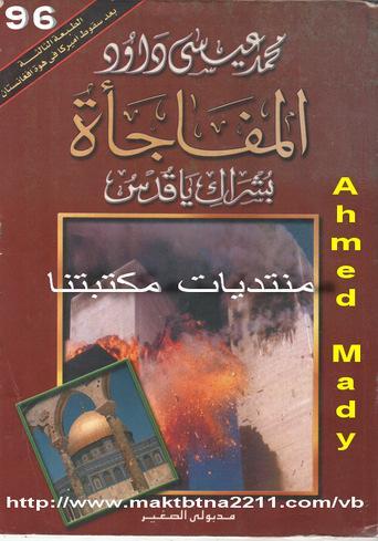 كتاب الجفر محمد عيسى داود