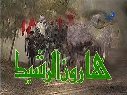 خلافة هارون الرشيد !!!