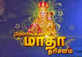 Velankanni Madha Dharisanam | Dt 25-12-13 Sun Tv Christmas Day Special Program Show