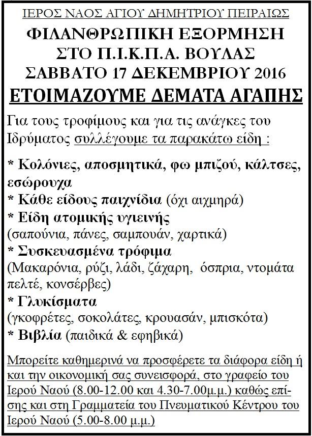 ΦΙΛΑΝΘΡΩΠΙΚΗ ΕΞΟΡΜΗΣΗ ΣΤΟ Π.Ι.Κ.Π.Α. ΒΟΥΛΑΣ